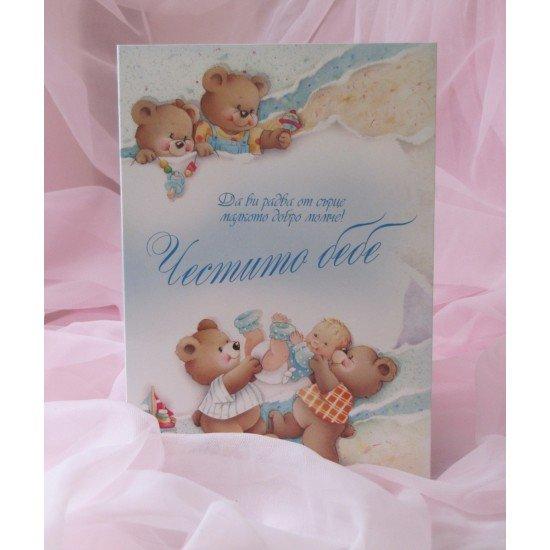 """Картичка """"Честито Бебе"""" за момченца"""