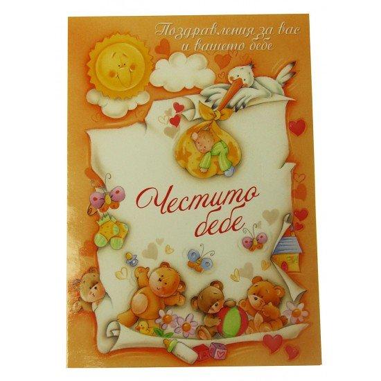 """Картичка """"Честито бебе"""" в оранжево"""