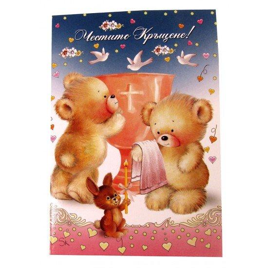 """Картичка """"Честито Кръщене!"""" с мечета"""
