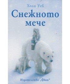 ДЕТСКИ РОМАН-СНЕЖНОТО МЕЧЕ