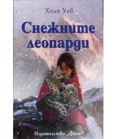 ДЕТСКИ РОМАН-СНЕЖНИТЕ ЛЕОПАРДИ