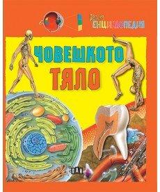 Детска енциклопедия. Човешкото тяло