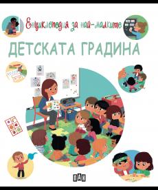 Енциклопедия за най-малките. Детската градина
