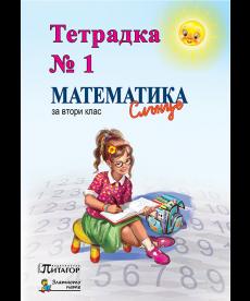 """Математика """"Слънце"""". Тетрадка № 1 за 2 клас"""