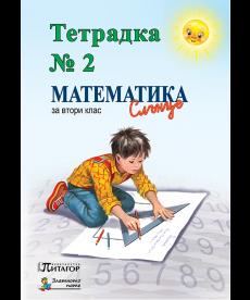 """Математика """"Слънце"""". Тетрадка № 2 за 2 клас"""