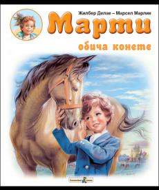 Марти обича конете