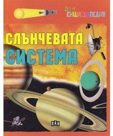Детска енциклопедия. Слънчевата система