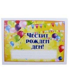 "Покани ""Честит Рожден Ден"" (Вариант 4) 10бр"