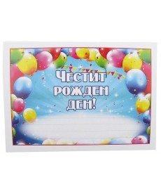 "Покани ""Честит Рожден Ден"" (Вариант 2) 10бр"