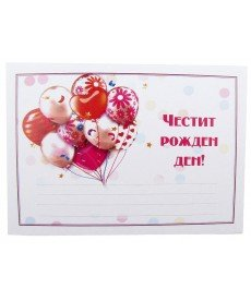 "Покани ""Честит Рожден Ден"" (Вариант 3) 10бр"