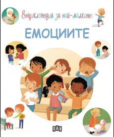 Енциклопедия за най-малките. Емоциите
