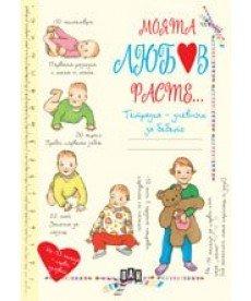 Моята любов расте...Тетрадка-дневник за бебето