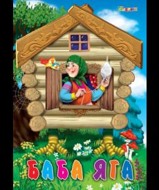 Любимата ми книжка - Баба Яга